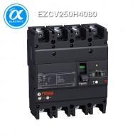 [슈나이더] EZCV250H4080 / 누전차단기(ELCB) / Easypact EZCV250H / ELCB / TMD - 80A - 4P3D