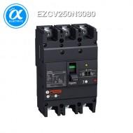 [슈나이더] EZCV250N3080 / 누전차단기(ELCB) / Easypact EZCV250N / ELCB / TMD - 80A - 3P3D / [구매단위 8개]