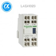 [슈나이더] LADN023 / 전자접촉기(MC) 액세서리 / TeSys 접촉기 부속품 / TeSys D, F / 보조 접점 블록 - 2NC - 스프링 터미널