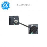 [슈나이더]LV429338 /EasyPact EZC 부속품/NSX 100~250용 연장 회전핸들