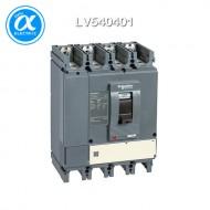 [슈나이더] LV540401 / 스위치 단로기 / 스위치 디스커넥터 / EasyPact CVS400NA / Switch-disconnector / 400A - 4P